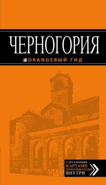 Черногория: путеводитель. 4-е изд., испр. и доп.