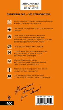 Обложка сзади Черногория: путеводитель. 4-е изд., испр. и доп.