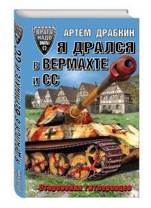 Я дрался в Вермахте и СС. Откровения гитлеровцев обложка книги