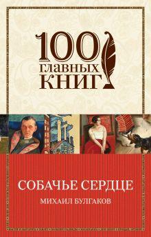 Обложка Собачье сердце Михаил Булгаков