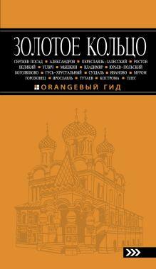 Обложка Золотое кольцо: путеводитель. 5-е изд., испр. и доп. Светлана Богданова