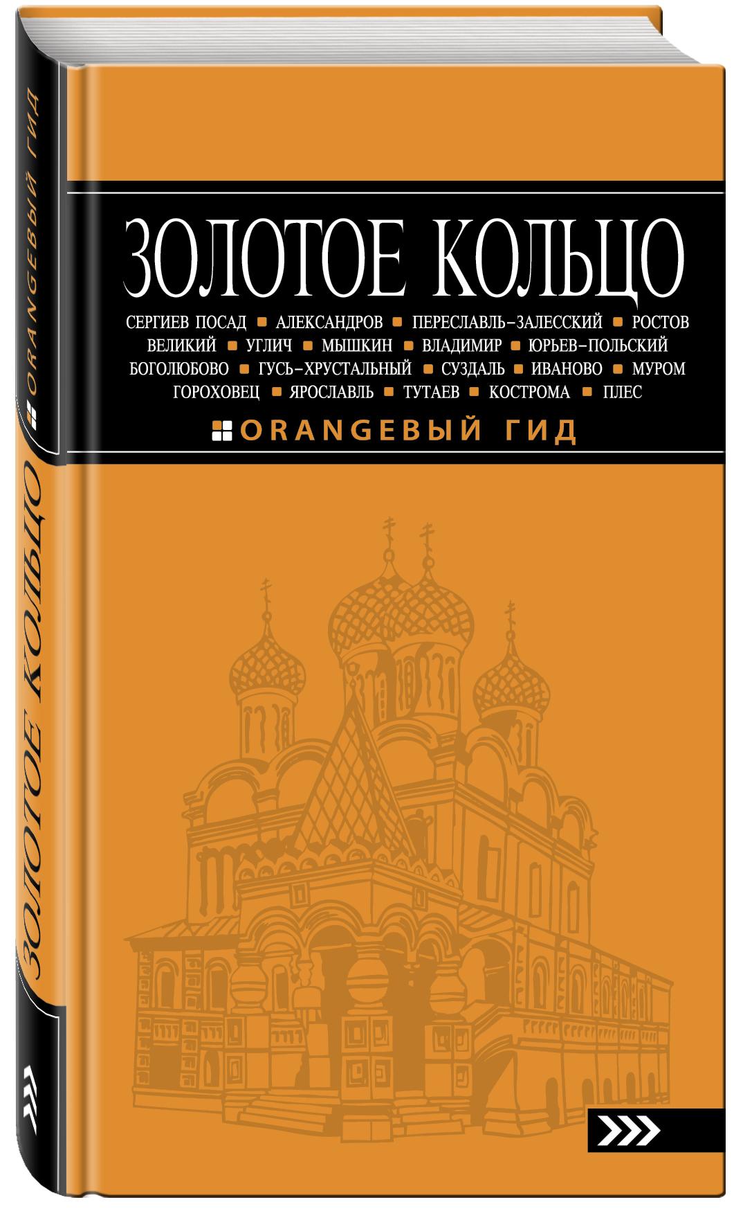 Богданова С.Ю. Золотое кольцо: путеводитель. 5-е изд., испр. и доп.