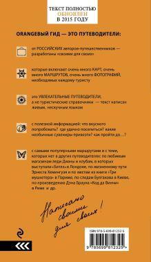 Обложка сзади Золотое кольцо: путеводитель. 5-е изд., испр. и доп. Светлана Богданова