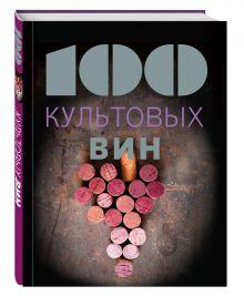 - 100 культовых вин обложка книги