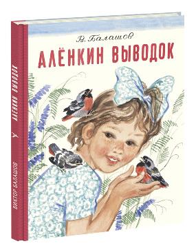 Алёнкин выводок Балашов В.С.