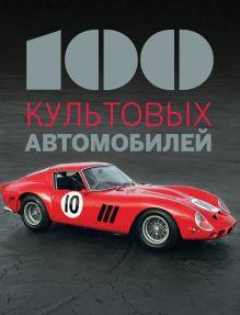 Обложка 100 культовых автомобилей