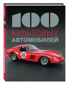 Коннен Ф. - 100 культовых автомобилей обложка книги