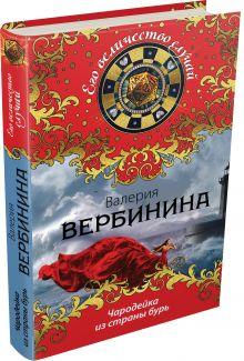 Чародейка из страны бурь обложка книги