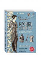 Ошин Ю.Э. - Руководство кройки и шитья (голубая)' обложка книги