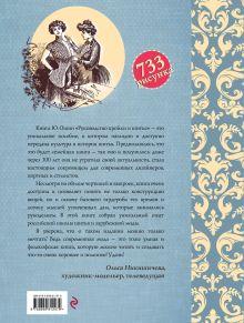 Обложка сзади Руководство кройки и шитья (голубая) Ю. Э. Ошин
