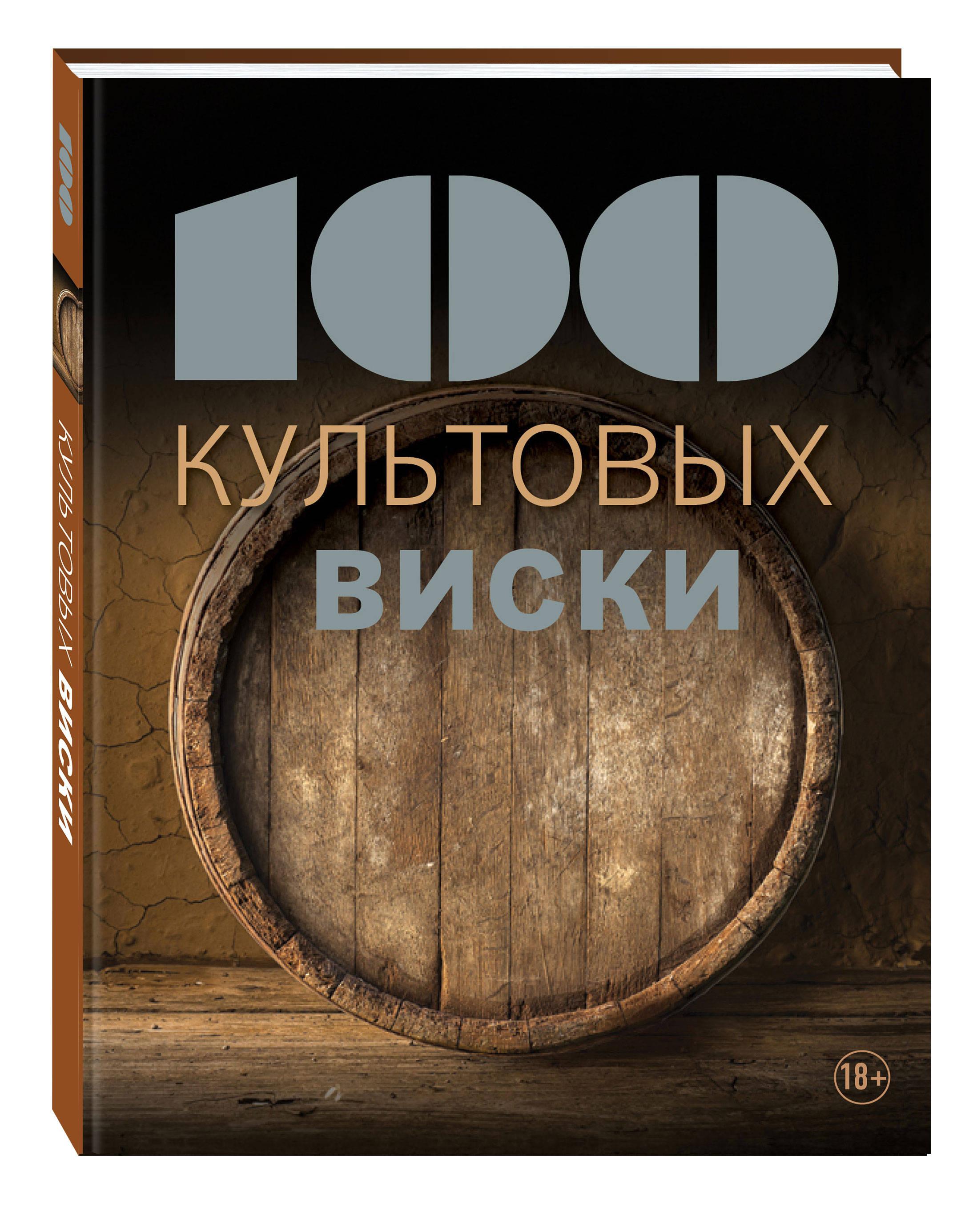 100 культовых виски виски