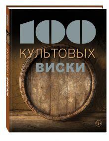 - 100 культовых виски обложка книги