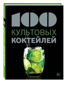 - 100 культовых коктейлей обложка книги