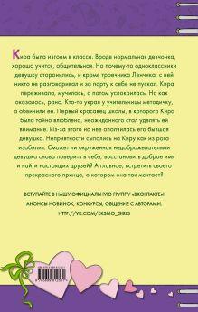 Обложка сзади Ключи от счастья Арина Ларина