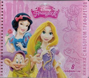 Принцессы. Книжка с набором трафаретов.