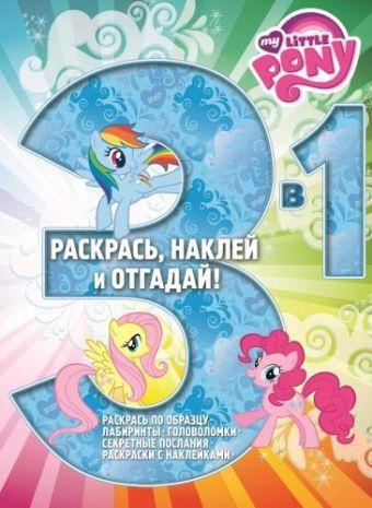 Мой маленький пони. РНО3-1 № 1414. Раскрась, наклей, отгадай! 3 в 1.