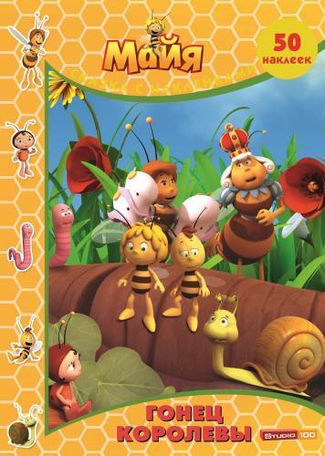 Гонец королевы. Пчёлка Майя. Сказка с наклейками.