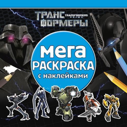 Трансформеры Прайм. МРН № 1411. Мега-раскраска с наклейками.