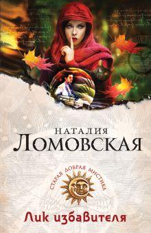 Ломовская Н. - Лик избавителя обложка книги
