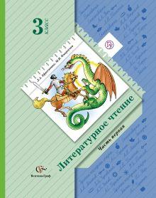 ЕфросининаЛ.А., ОмороковаМ.И. - Литературное чтение. В 2 частях. 3кл. Учебник. Изд.5 обложка книги