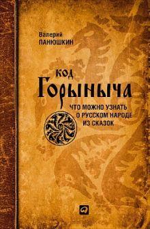 Панюшкин В. - Код Горыныча. Что можно узнать о русском народе из сказок обложка книги