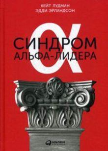 Эрландсон Э.,Лудман К. - Синдром альфа-лидера обложка книги