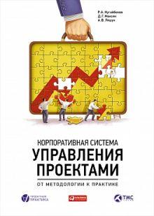 Ляшук А.,Максин Д.,Нугайбеков Р. - Корпоративная система управления проектами: От методологии к практике обложка книги