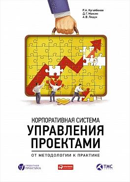 Корпоративная система управления проектами: От методологии к практике Ляшук А.,Максин Д.,Нугайбеков Р.