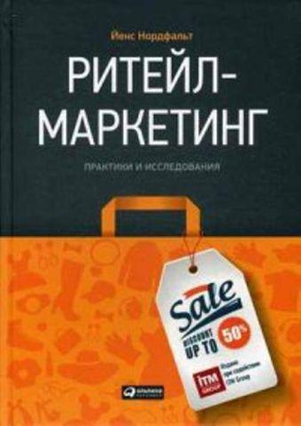 Ритейл-маркетинг: Практики и исследования Нордфальт Й.