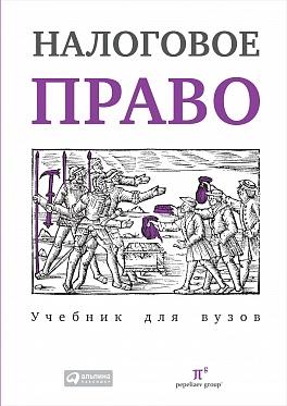 Налоговое право. Учебник для вузов Пепеляев С.