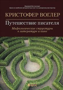 Воглер К. - Путешествие писателя: Мифологические структуры в литературе и кино обложка книги