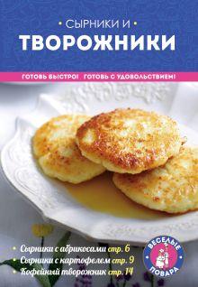 Першина С., Серебрякова Н.Э. - Сырники и творожники обложка книги