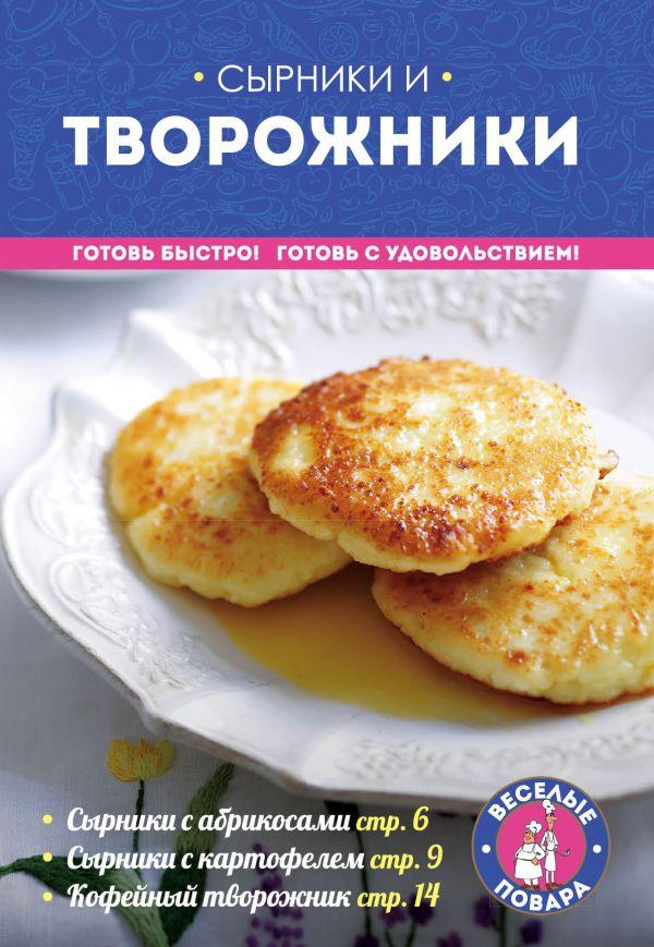 Сырники и творожники Першина С., Серебрякова Н.Э.