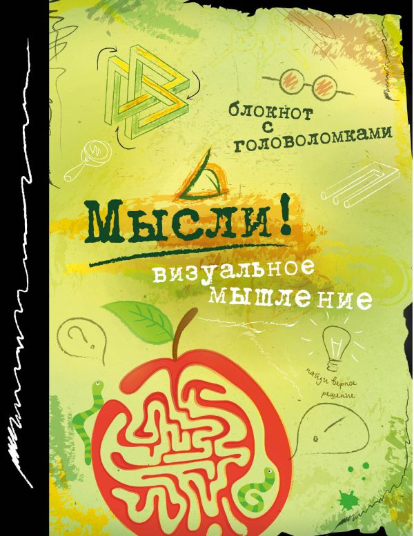 Мысли! Визуальное мышление интернет ...: fiction.eksmo.ru/catalogue/nonfiction/puteshestviya/mysli-vizualnoe...