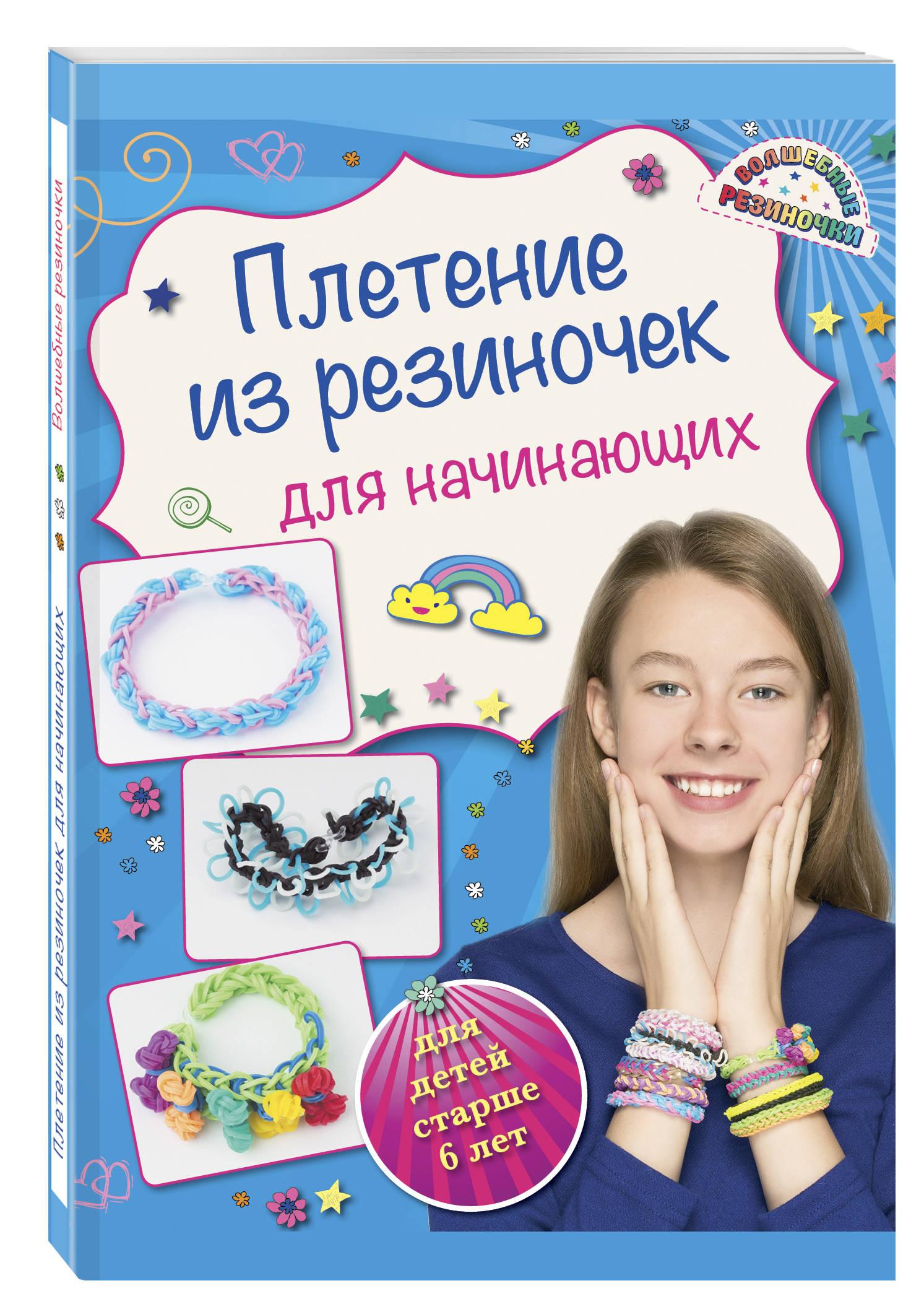 Плетение из резиночек для начинающих (для детей старше 6 лет) ( Березнякова К.С.  )
