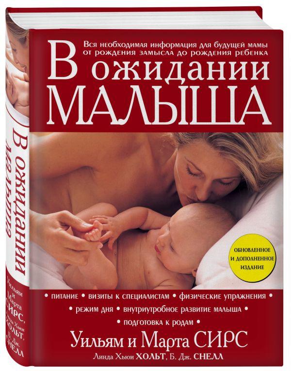 В ожидании малыша (обновленное издание, бордовая) Сирс М., Сирс У., Линда Хьюи Хольт, Б. Дж. Снелл