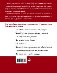 Обложка сзади В ожидании малыша (обновленное издание, бордовая) Марта Сирс, Уильям Сирс