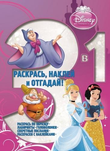 Принцессы. РНО 3-1 1413. Раскрась, наклей и отгадай!. 3 в 1