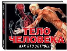 Маврикис П. - Тело человека (серия Как это устроено) обложка книги