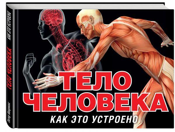Тело человека (серия Как это устроено) Маврикис П.