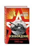 Освобождение. Переломные сражения 1943 года от ЭКСМО