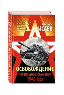 Исаев А.В. - Освобождение. Переломные сражения 1943 года обложка книги