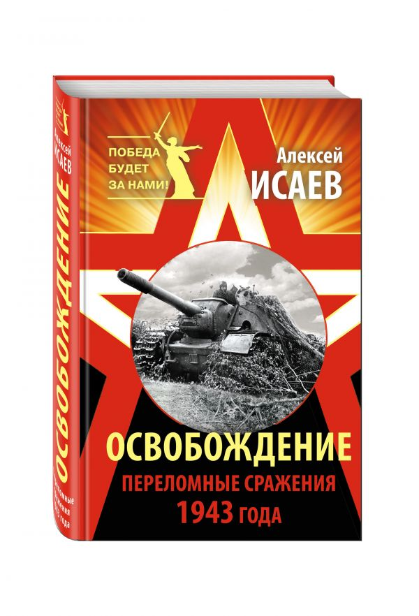 Освобождение. Переломные сражения 1943 года Исаев А.В.