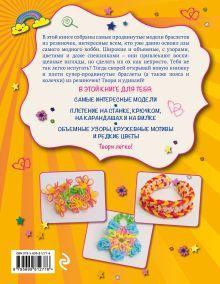 Обложка сзади Супер резиночки для продвинутых: мастер-классы (для детей старше 9 лет) Антонина Елисеева