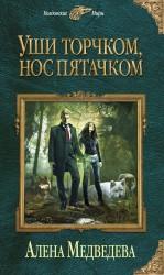 Обложка Уши торчком, нос пятачком Алена Медведева