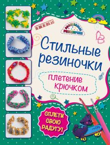 Стильные резиночки: плетение крючком