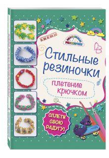 Скуратович К.Р. - Стильные резиночки: плетение крючком обложка книги