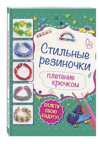 Стильные резиночки: плетение крючком Скуратович К.Р.