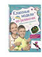 Классные модели из резиночек для мальчишек и девчонок