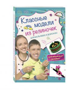 - Классные модели из резиночек для мальчишек и девчонок обложка книги